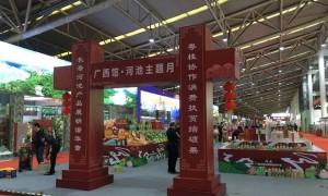 2020首届广州百艺城年货节时间、地点一览
