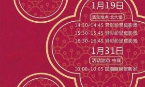 2020广州天河城大型新春庆典(时间+地点+活动安排)