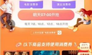 2020支付宝国庆电影消费券多少钱?