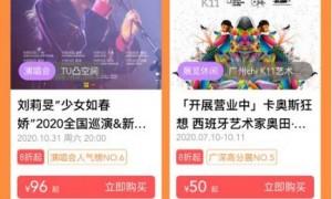 广州10月支付宝电影消费券哪些电影可以用?