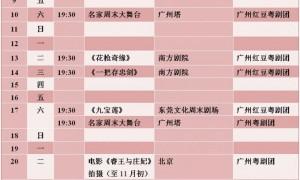 广州粤剧院2020年10月份排期表一览