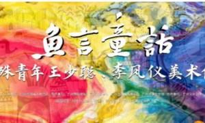 2020广州文化公园鱼言童话美术作品展时间地点一览