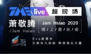 2020萧敬腾线上演唱会几点开始?附直播/回放在线观看入口