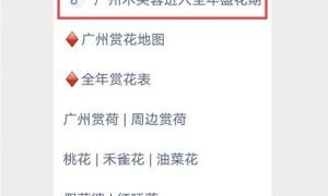 2020年广州哪里可以赏木芙蓉花?