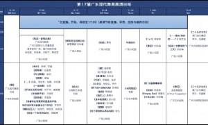 2020广东现代舞周演出日程表一览