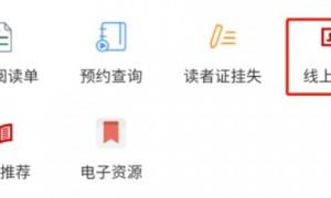 2020年11月19日起广州增城区图书馆开通线上办证