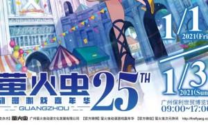2021五一劳动广州有没有漫展?