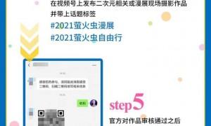 2021广州元旦萤火虫漫展自由行报名指南