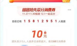 2020广州双十二百亿消费券领取指南