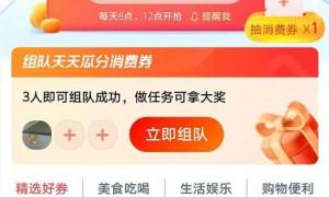 2020双十二广州消费券可以在哪里用?