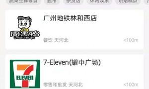 2020广州双十二消费券使用商家在哪里查看?