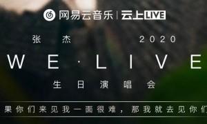 2020张杰生日演唱会直播/回放在哪看?附在线观看入口