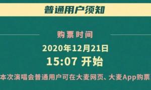 鹿晗巡回演唱会广州站普通用户几点开始购票?