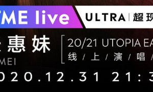 2020张惠妹跨年演唱会观看指南(直播时间+直播入口)