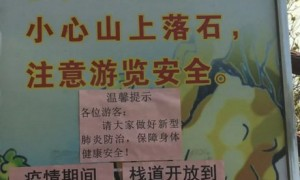 肺炎疫情期间广东肇庆羚羊峡公园开放区域和时间调整