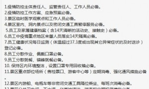 2月25日起广东肇庆星湖旅游景区试行对市民有序开放