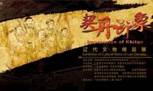 2020年广东省博物馆7月有什么展览?