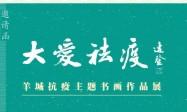 2020广州文化公园抗疫主题书画展(时间+地点)