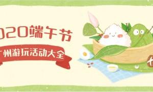2020广州余荫山房端午节有什么活动?