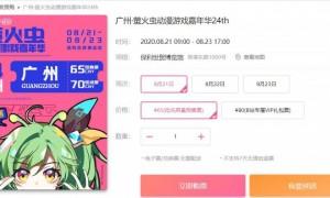 广州第24届萤火虫漫展门票多少钱?