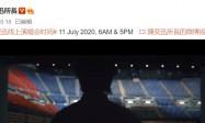 2020陈奕迅线上演唱会时间+预约入口