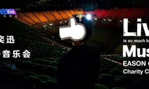 2020陈奕迅线上演唱会什么时候开始?