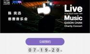 2020陈奕迅线上演唱会怎么预约?附预约入口
