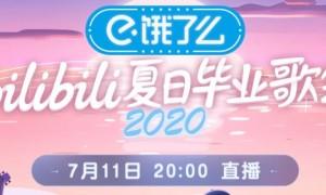2020B站夏日毕业歌会有哪些看点?