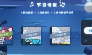 2020bilibili夏日毕业歌会(时间+嘉宾+直播入口)