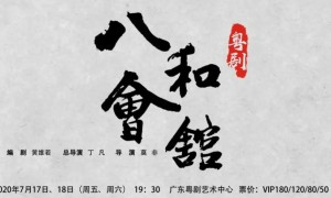 2020广东粤剧院7月有哪些演出?