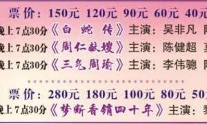 2020年7月广州粤剧院有哪些演出?