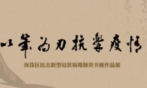 2020广州海珠区抗疫书画作品展(时间+地点)