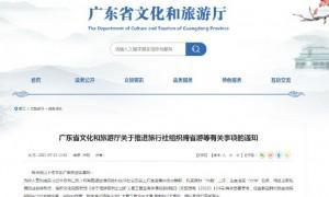 2020广东省文旅厅发布通知恢复跨省团队游(全文)