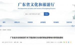 2020年广东跨省旅游恢复了吗