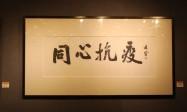 2020广州越秀区同心抗疫作品展(时间+地点)一览