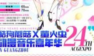 2020年第24届广州萤火虫漫展攻略(时间+嘉宾阵容+购票入口)
