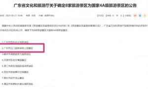 2020广州石门国家森林公园被评为国家4A级旅游景区