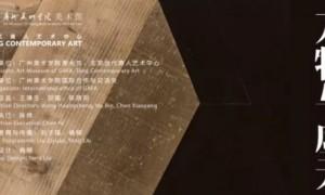 广州美术学院大学城美术馆开放时间是几点?