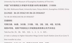 广州美术学院大学城美术馆地铁怎么去