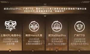 2020王者荣耀KPL秋季赛直播在哪看?附直播入口