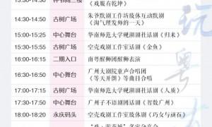 广州艺术季2020戏剧嘉年华需要预约吗