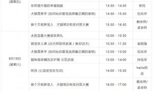 第十一广州CPF宠物展舞台活动时间表一览