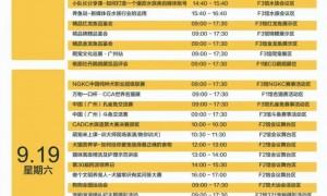 2020年9月18日-20日广州宠物展活动日程表