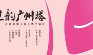 2020年10月31日粤韵广州塔惠民演出开始预约