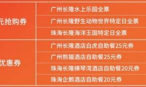 2020广州1元游长隆活动几点开始抢券?