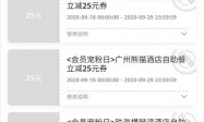 2020广州一元游长隆活动抢券入口(附抢券指南)
