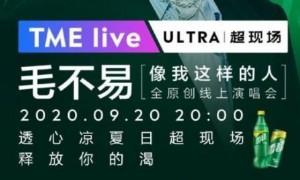 9月20日毛不易先生线上演唱会直播几点开始?