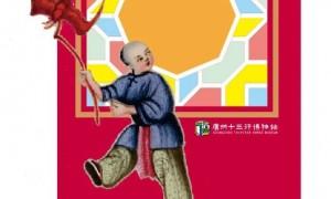 2020广州十三行博物馆国庆中秋活动安排(时间+地点)