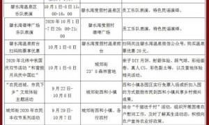 2020广州从化区中秋国庆文旅体活动一览(时间+地点+内容)