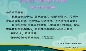 2020中秋国庆期间广州白云山车辆限行时间一览